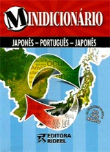 Minidicionário - Japonês - Português - Japonês